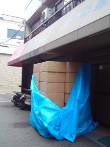 hakonoyama