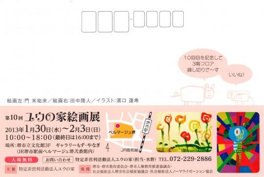 第10回ユウの家絵画展2