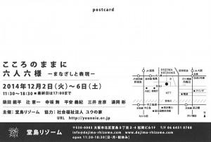20141121183843_00001