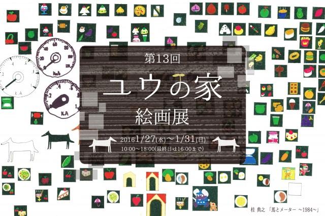 ●第13回ユウの家絵画展・(ヨコ)裏面